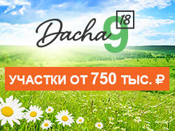Коттеджный поселок «Dacha 9-18»! Поселок готов! Цены снижены! Участок с домом от 3,2